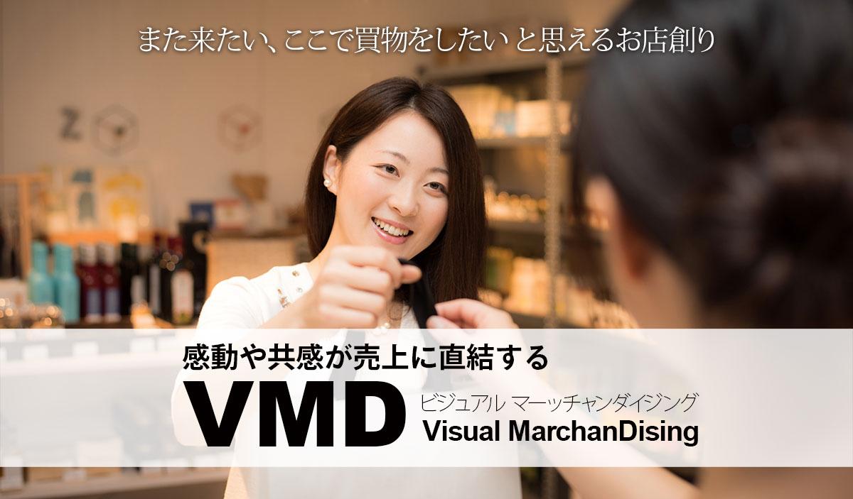 VMDとディスプレイの違い