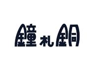 株式会社鐘札銅