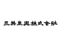 三共生興株式会社