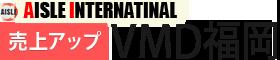 VMD 福岡 売り場作り   道の駅対応|アイルインターナショナル